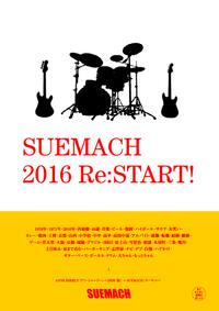 SUEMACH(スーマッハ)Re:START!!