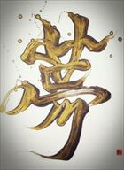 水魚乃交の母 京都丹後米を作るパート5