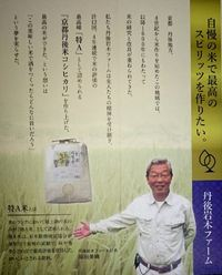 株式会社丹後岩木ファームの岡田でございます