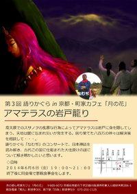 アマテラスの岩戸籠もり 第3回 語りかぐら in 京都・町家カフェ「月の花」