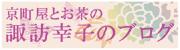 京町家とお茶の諏訪幸子のブログ