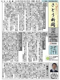 ☆さとう新聞第19号☆