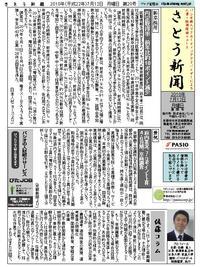 ☆さとう新聞第20号☆