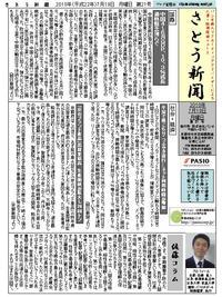 ☆さとう新聞第21号☆