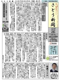 ☆さとう新聞第23号☆