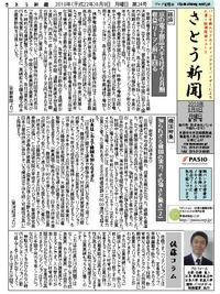 ☆さとう新聞第24号☆