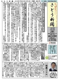 ☆さとう新聞第25号☆