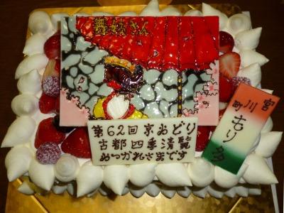 京おどりケーキ