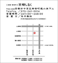 7月8日グランドオープン「京都しるく」