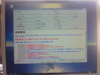 ORCAレセコンをUbuntu12.04にしてみた