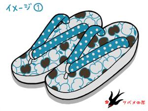 草履のデザインイメージ1