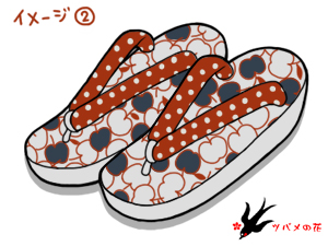 草履のデザインイメージ2
