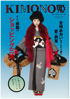 KIMONO姫 10全部買えます編