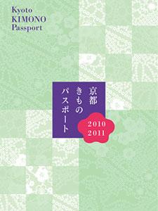 京都きものパスポート2010.2011