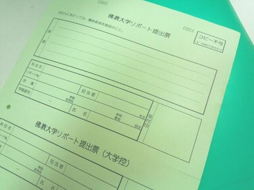 レポート表紙