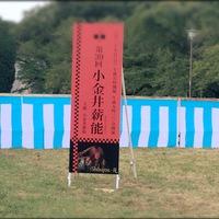 小金井薪能'17