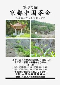 第35回 京都中国茶会 ≪烏龍茶の名茶を愉しむ≫
