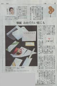 読売新聞コラム掲載