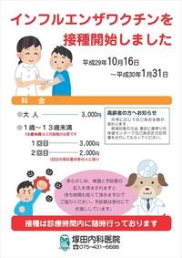 平成29年度 インフルエンザ接種開始