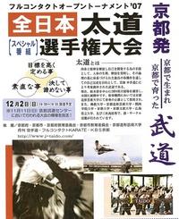 全日本太道選手権大会 スペシャル番組!