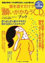 音を流すだけで「願いがかなうCD」ブック