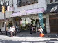 宇治橋商店街その①「ベーカリータマキ」