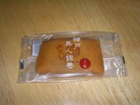 神戸異人館巻&大輪田(神戸風月堂)