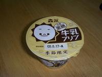 季節限定「黒糖牛乳プリン&抹茶蒸しパン