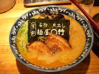 味噌そばセット@麺屋〇竹