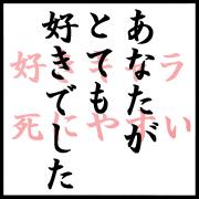 マタアイマショウ☆SEAMO