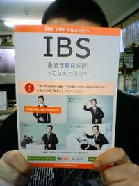 過敏性腸症候群(IBS )ってなんだろう?
