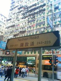 昼間の香港