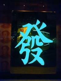 麻雀屋の看板@香港