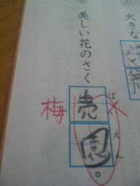 次男が漢字を書いたら