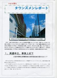 タウンズメンレポート vol.3