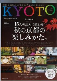 季刊 KYOTO掲載