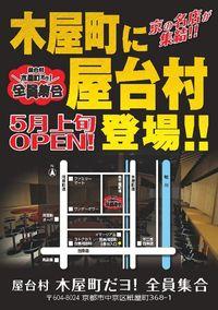 西木屋町にて、屋台村 5月上旬OPEN!!