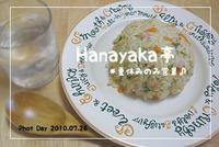 お昼ごはん 夏休み限定!Hanayaka亭♪