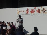 京都 肉フェス2016