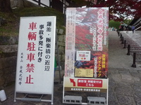 京都 左京区 紅葉寺社巡り 2016