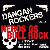 DANGAN ROCKERS vol.8