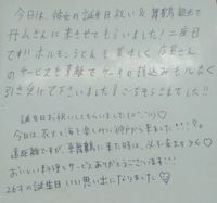 26歳の彼女さんのお誕生日に神戸からご来店!