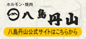 八島丹山公式サイト