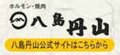 八島丹山公式サイトはこちら