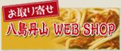 八島丹山WEB SHOP