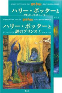「ハリー・ポッター」シリーズ第6弾・本日発売!