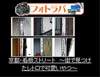 「京都・看板ストリート」はじめました。