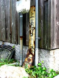 仁丹町名表示板~最東北端を更新!~