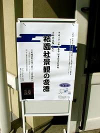 京都女子大学「祇園社景観の変遷」展に行ってきました。
