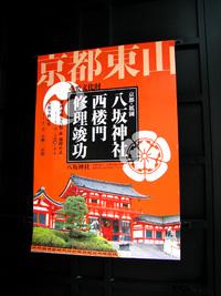 「八坂神社 西楼門」修理竣功 もうすぐもうすぐ・・・